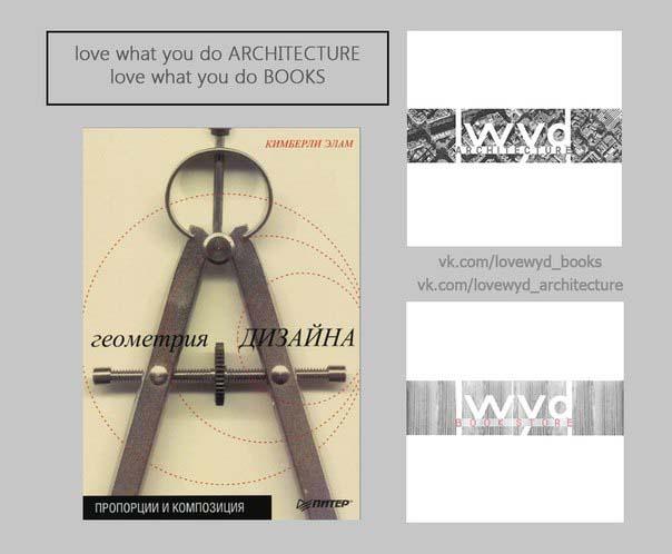 Геометрия дизайна. Пропорции и композиция - Кимберли Элам