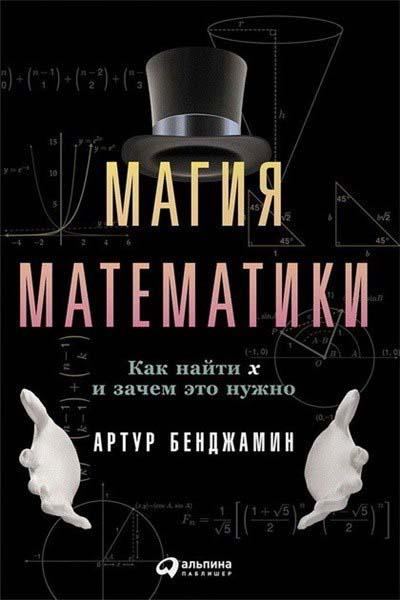 7 книг о популярной математике