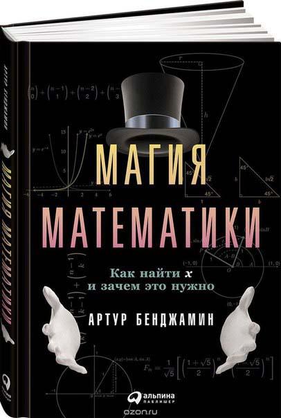 Магия математики. как