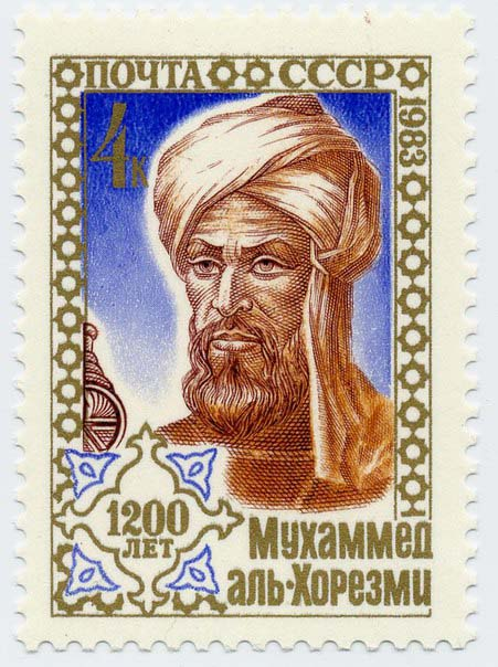 Математика Аль-Хорезми и Римской империи