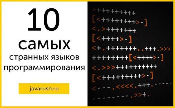 10 самых странных языков