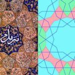 Деталь оформления Корана