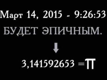 Сегодня — число Пи до 9 цифры после запятой