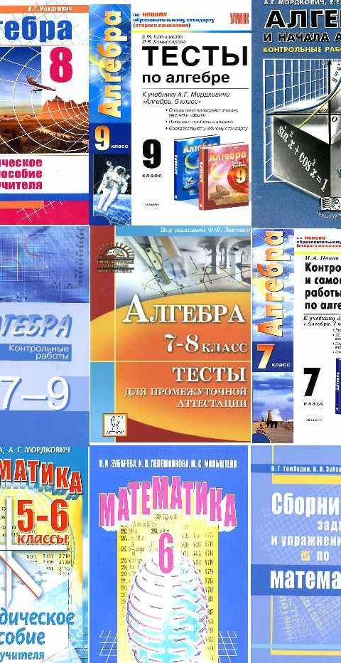 Мордкович А.Г. Математика, Алгебра: Учебники с 5 по 11 классы