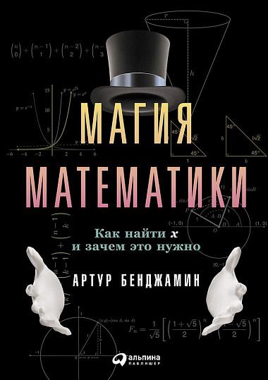 Матемагия