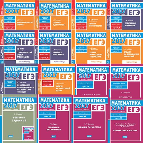 ЕГЭ 2017. Математика. Рабочие тетради