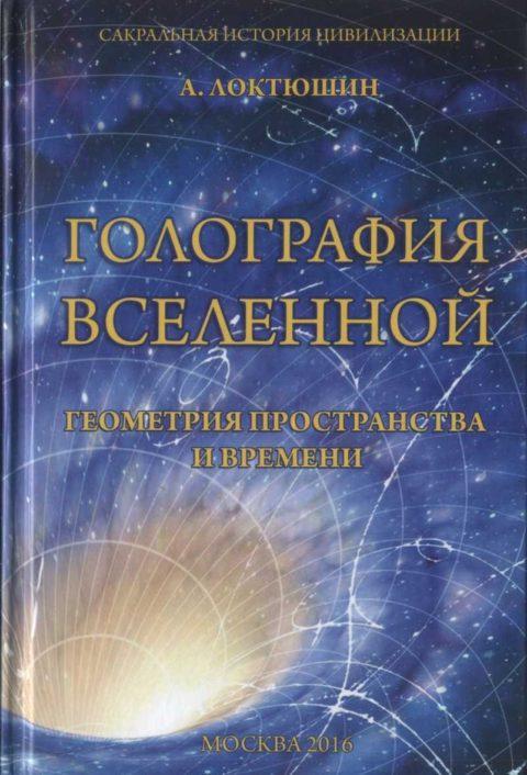 Голография вселенной