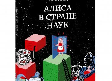 Алиса в стране наук. Дмитрий Баюк, Татьяна Виноградова, Константин Кноп
