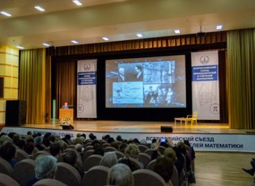 Всероссийский съезд преподавателей и учителей математики проходит в МГУ